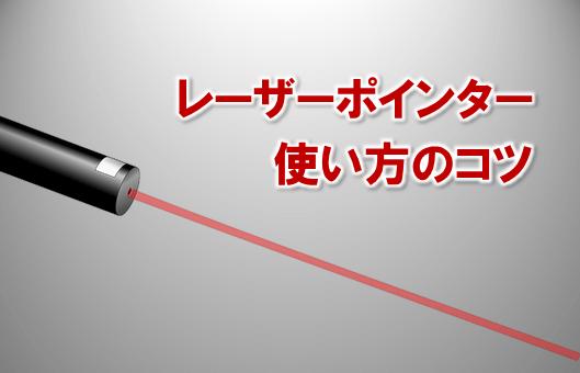 0021:レーザーポインター:使い方のコツ