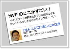 マイクロソフトMVPインタビュー「MVPのここがすごい!」