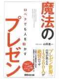 魔法のプレゼン あさ出版より好評発売中!