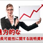 2996-ec:魅力的な成長可能性に関する説明資料の効果的な作成方法