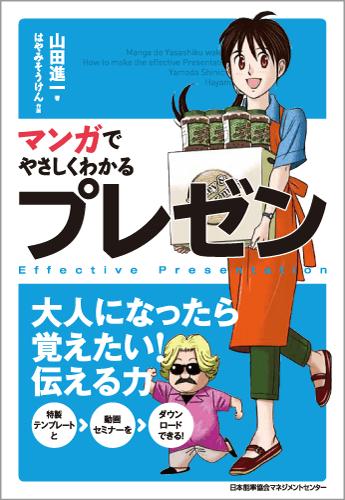 マンガでやさしくわかるプレゼン 日本能率協会マネジメントセンターより好評発売中!