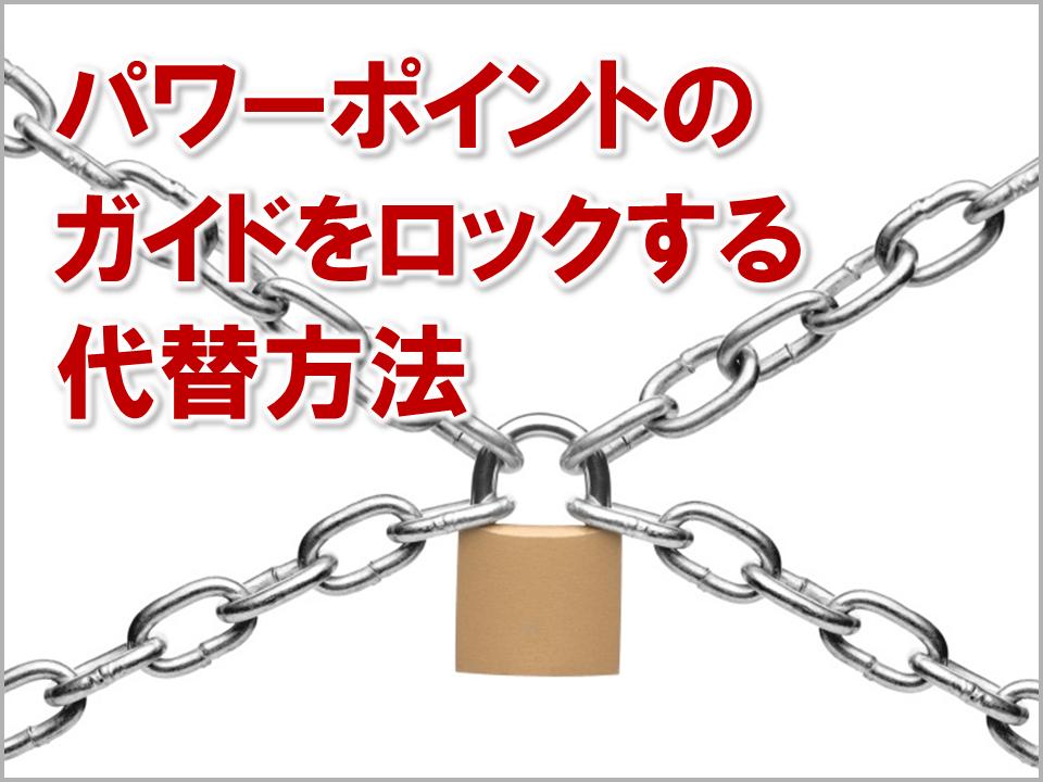 パワーポイントのガイドをロックする代替方法