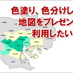 3223-ec:都道府県別、市区町村別で地図を色塗り、色分けしたい!