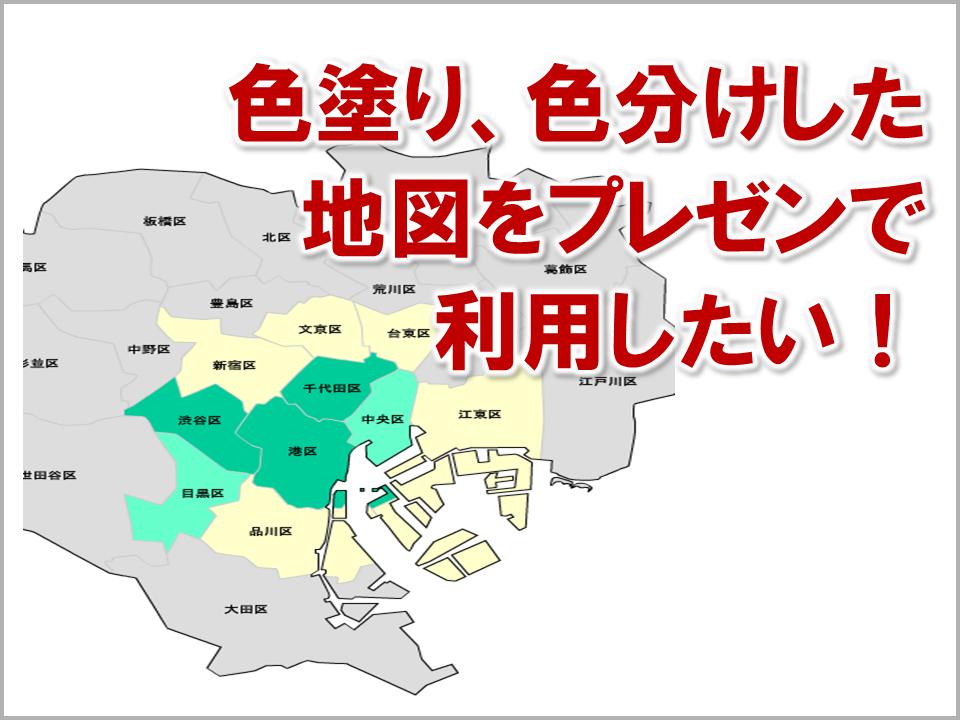 都道府県別市区町村別で地図を色分け色塗りしたい プレゼン