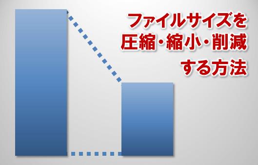 3621:パワーポイントのファイルサイズを圧縮・縮小・削減する方法