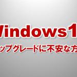 3723:Windows10/ウィンドウズ10でPowerPoint/パワーポイントは大丈夫?