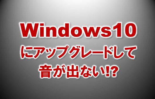 3728:Windows10/ウィンドウズ10で音が出ない!?
