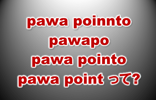 3818:pawa poinnto pawapo pawa pointo pawa point とは?