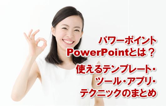3827:パワーポイント Power Point とは?使えるテンプレート・ツール・アプリ・テクニックのまとめ