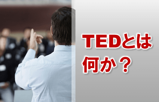 TED テッド ? TED talks テッドトークとは?プレゼン力が向上!