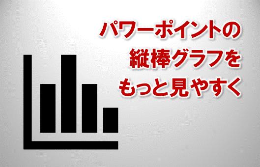 3976:縦棒グラフをもっと見やすくつくる方法とは?