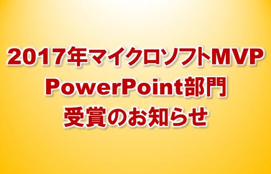 3971:2017年マイクロソフトMVPパワーポイントPowerPoint部門受賞のお知らせ
