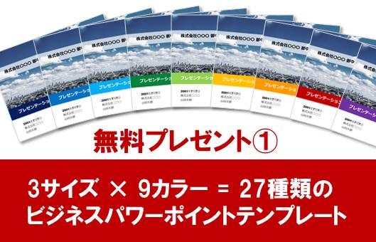 無料プレゼント①3サイズ × 9カラー = 27種類のビジネスパワーポイントテンプレート