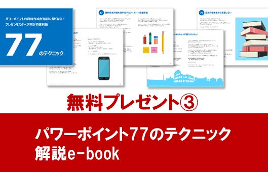 無料プレゼント3:パワーポイント77のテクニック解説e-book