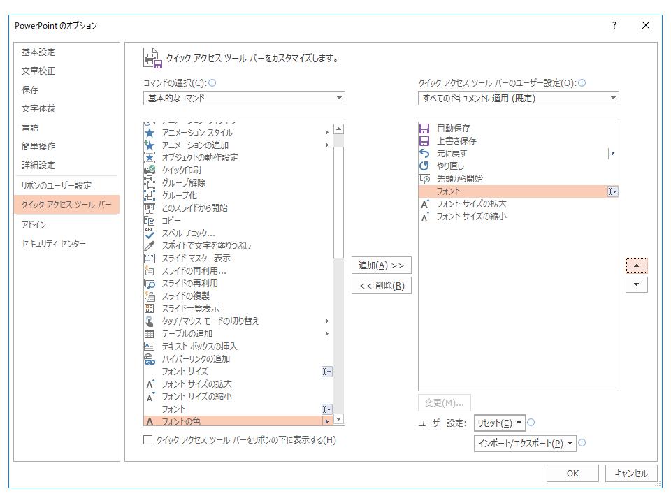 428307:パワーポイントのクイックアクセスツールバーを自分好みに変更・カスタマイズ