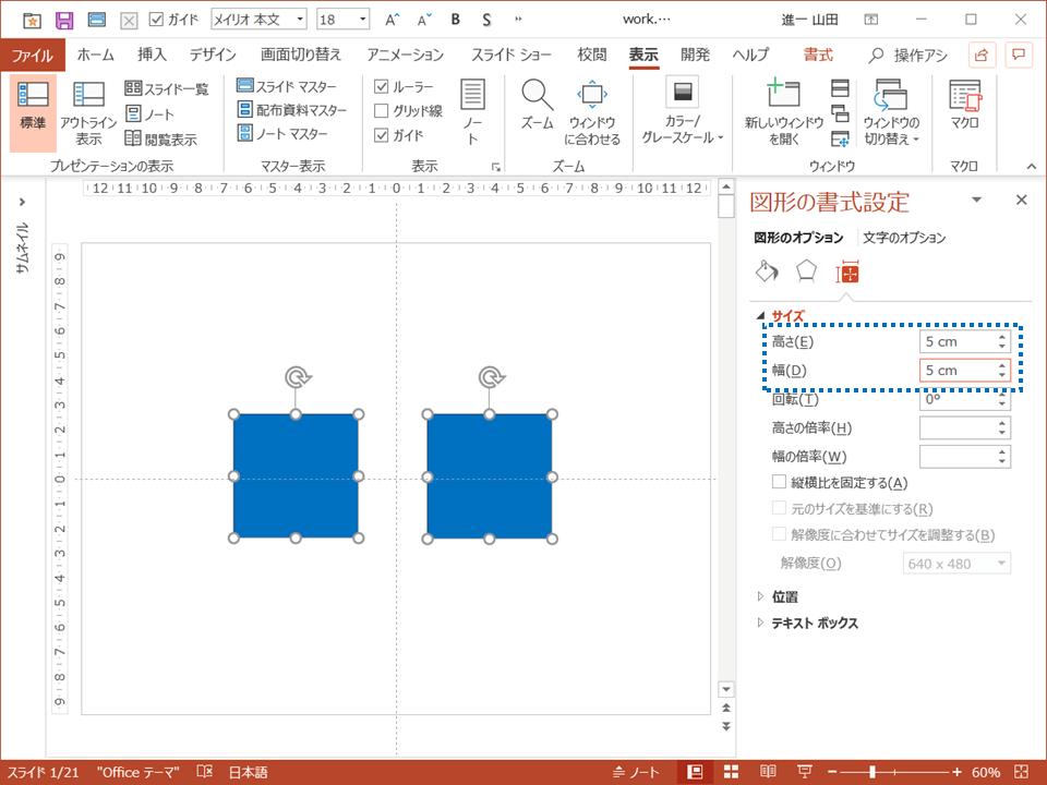 441208:パワーポイントの図形を複数選択してサイズの高さと幅を入力