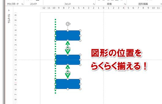 4435:パワーポイントの図形の位置をらくらく揃える!