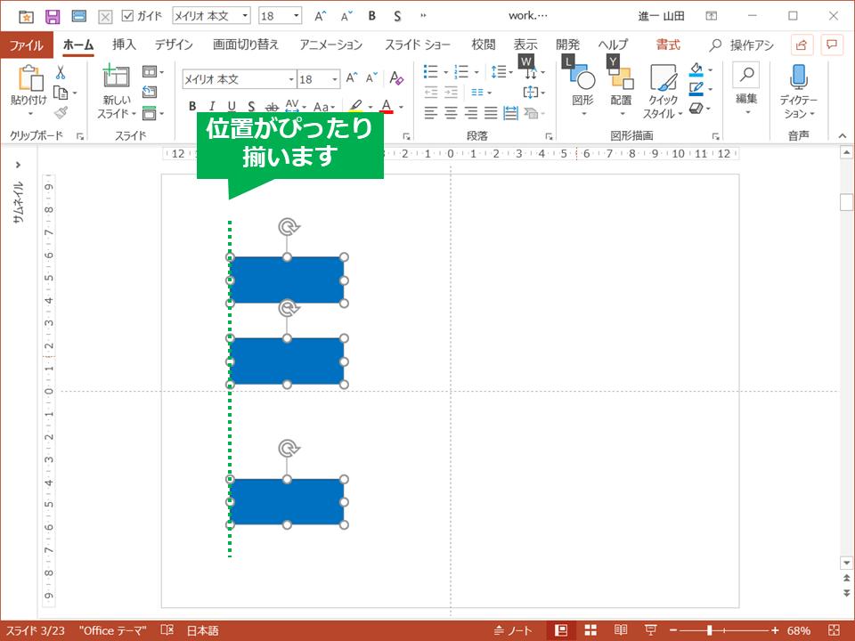 443508:パワーポイントの図形の配置 - 左辺揃え済み