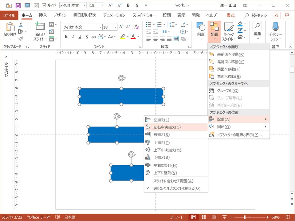443511:パワーポイントの図形の配置 - 左右中央揃え