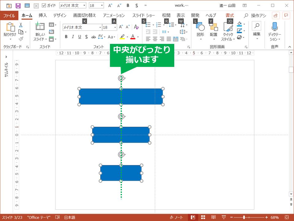 443512:パワーポイントの図形の配置 - 左右中央揃え済み