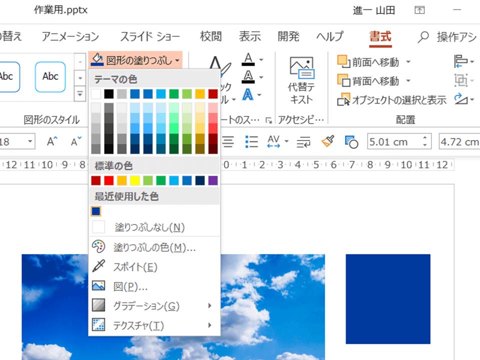 459304:選択された色は最近使用した色へ