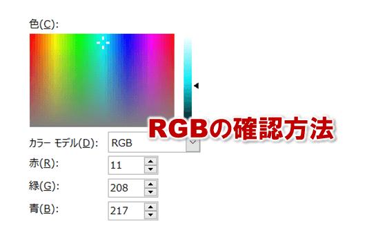 4612:パワーポイントでRGBを確認する方法